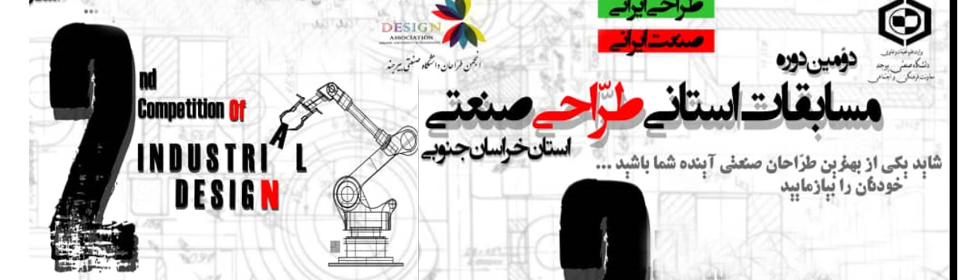 دومین دوره مسابقات استانی طراحی صنعتی