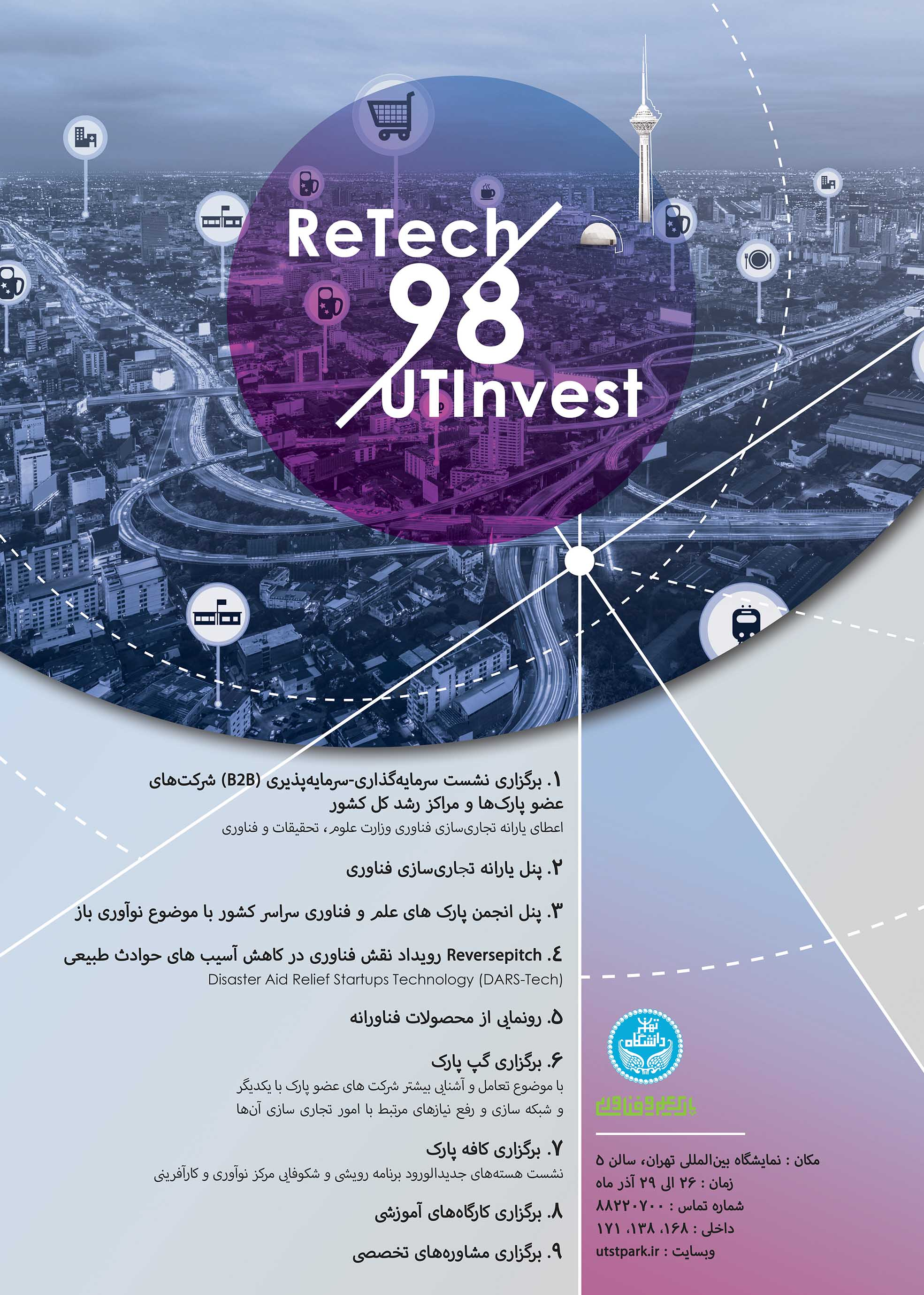 ReTech/UTInvest98