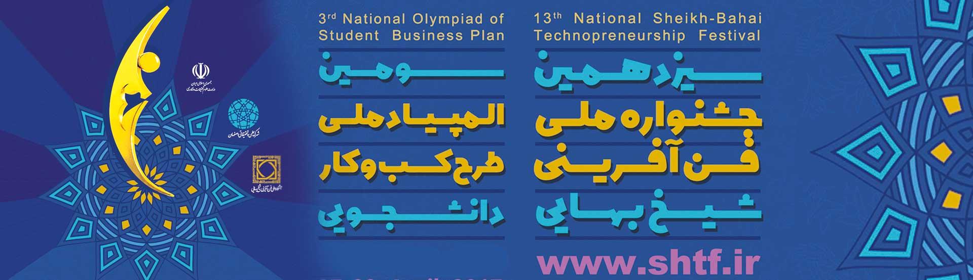 تغییر در زمان برگزاری سیزدهمین جشنواره ملی شیخ بهایی