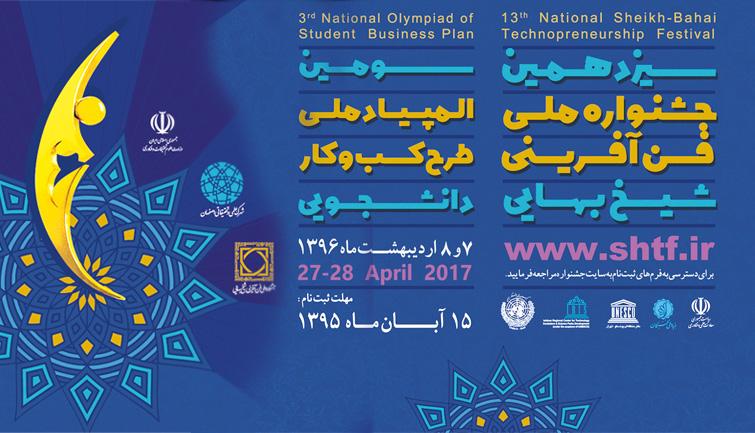 تغییر زمان جشنواره ملی فنآفرینی شیخبهایی