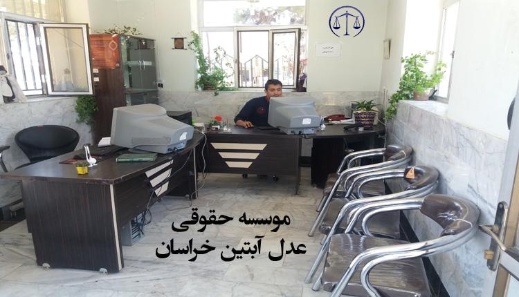 موسسه حقوقی عدل آبتین خراسان
