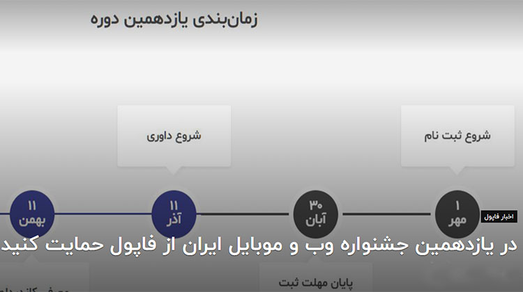 در یازدهمین جشنواره وب و موبایل ایران از فاپول حمایت کنید