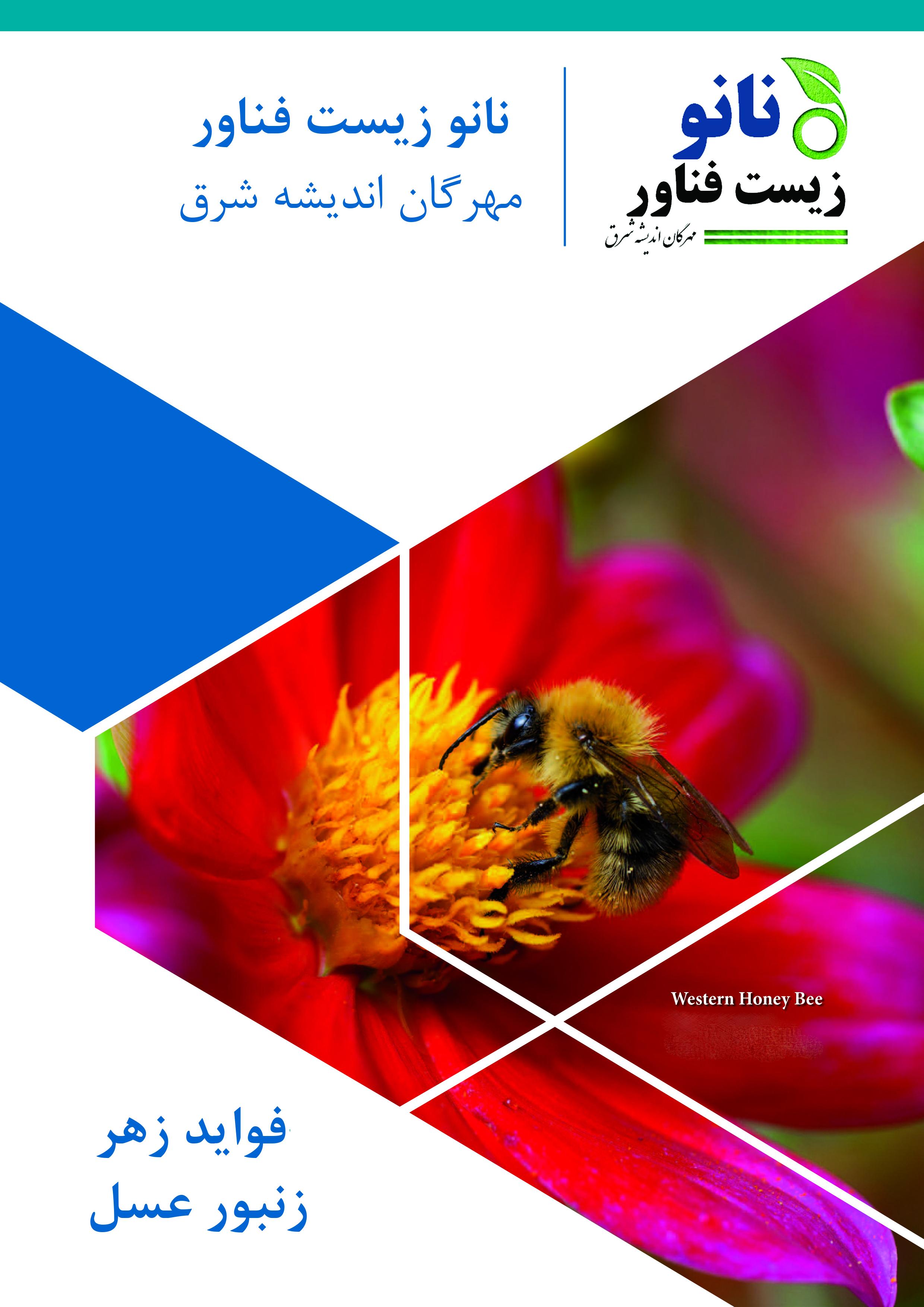 سم زنبور عسل