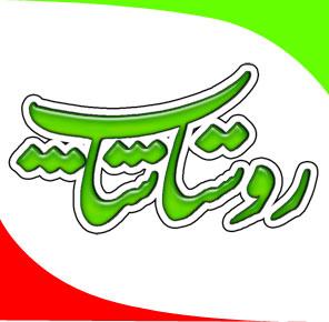 پذیرش سامانه ارائه خدمات روستا ( روستاشاپ) در پارک علم و فناوری خراسان جنوبی بیرجند