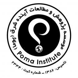 موسسه پژوهش و مطالعات آینده شرق