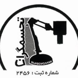 شرکت فناوری تجسمگران خراسان جنوبی