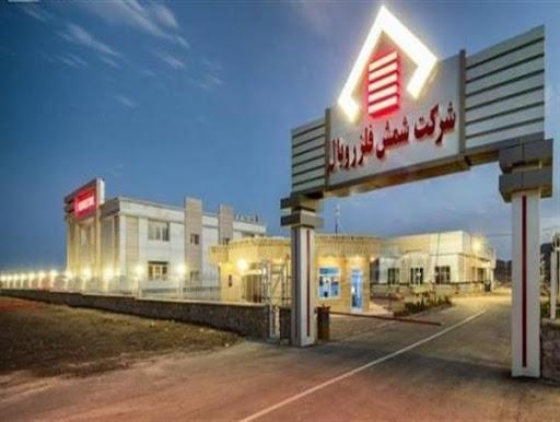 شرکت شمش فلز رویال اولین تولید کننده شمش منیزیم در ایران و خاورمیانه