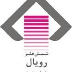 شرکت شمش فلز رویال (واحد تحقیق و توسعه)