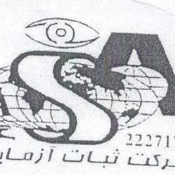 شرکت ثبات آزمایش