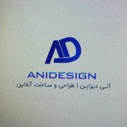 آنی دیزاین