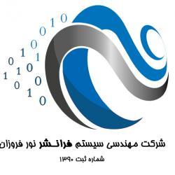شرکت مهندسی سیستم فرانشر نور فروزان