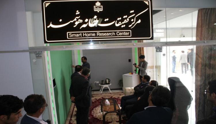 افتتاح مرکز تحقیقات خانه هوشمند توسط شرکت سها نیروی ساویس