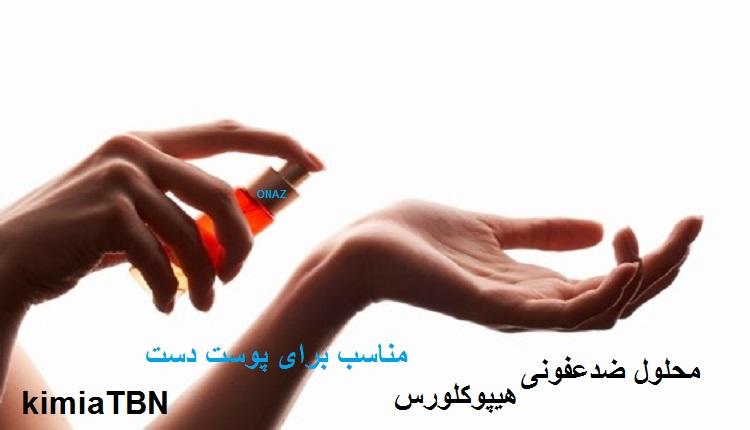 محلول ضد عفونی کننده دست هیپوکلروس