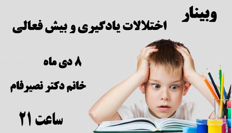 برگزاری دوره اختلالات یادگیری و بیش فعالی