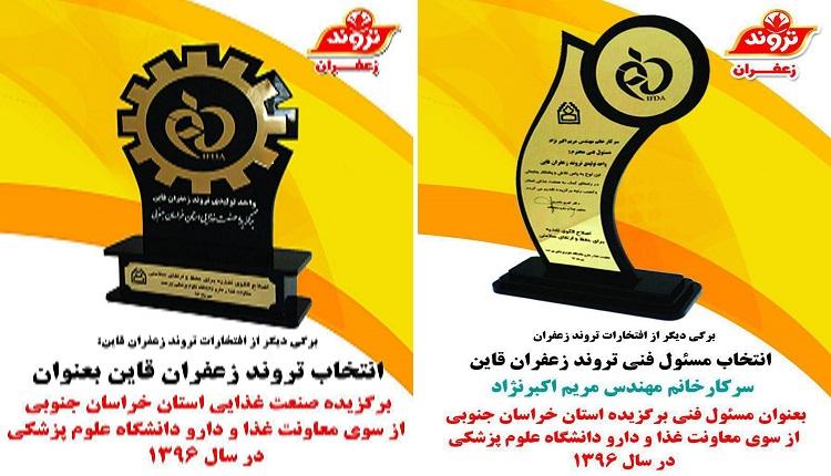 تروند زعفران برگزیده شرکت برتر صنایع غذایی استان خراسان جنوبی از سوی معاونت غذا و دارو