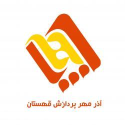 شرکت دانش بنیان آذر مهر پردازش قهستان