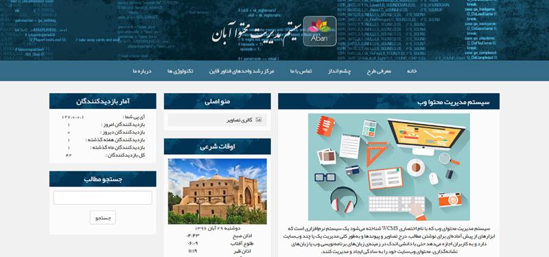 طراحی قالب پیش فرض سایت