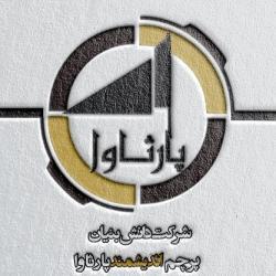 شرکت پرچم اندیشمند پارثاوا