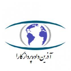 شرکت آذرین داده پرداز کارا