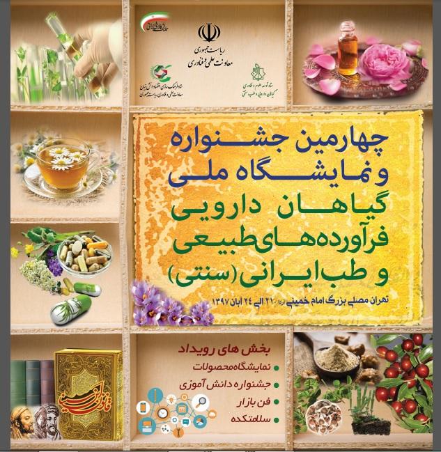 چهارمین جشنواره و نمایشگاه ملی گیاهان دارویی فرآورده های طبیعی و طب ایرانی(سنتی)-آبان ماه 1397