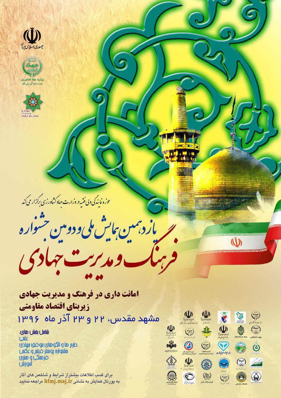 یازدهمین همایش ملی و دومین جشنواره و مدیریت جهادی