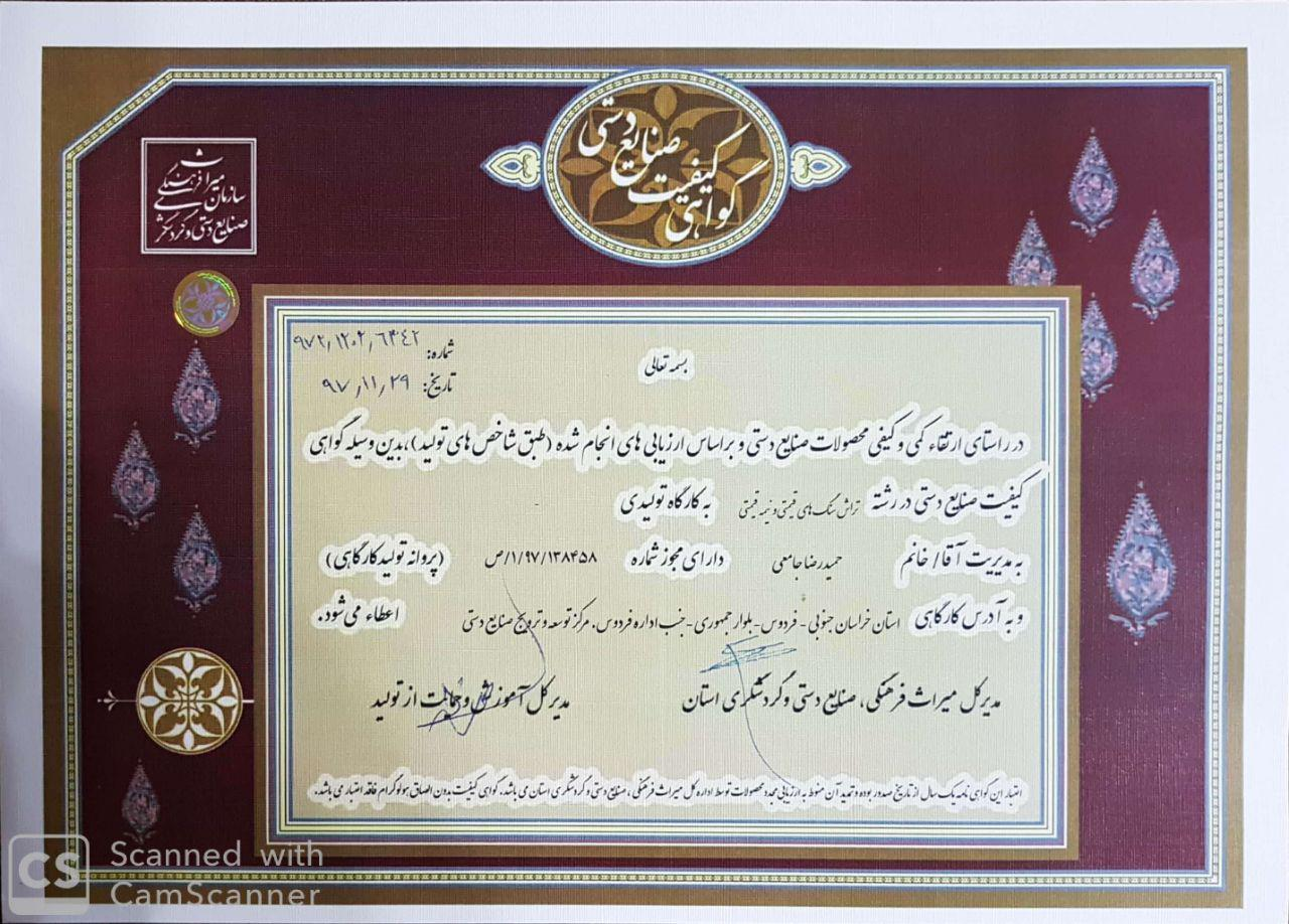 کسب اولین گواهی کیفیت صنایع دستی در رشته تراش سنگ های قیمتی و نیمه قیمتی