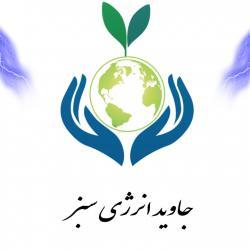 شرکت دانش بنیان جاوید انرژی سبز
