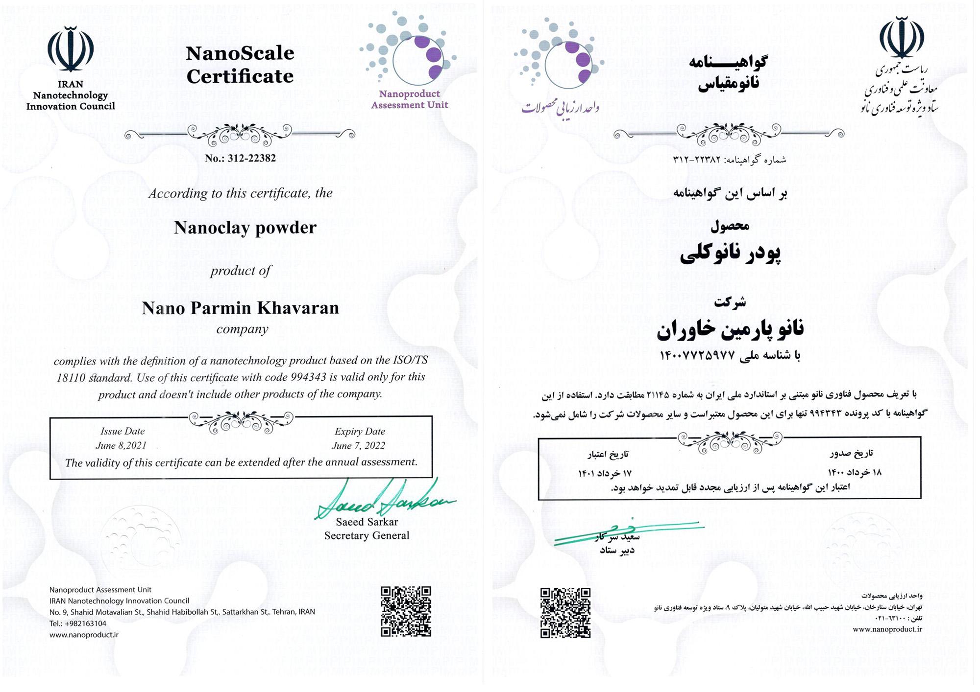موفقیت شرکت نانو پارمین خاوران در اخذ گواهینامه نانو مقیاس از ستاد توسعه فناوری نانو در زمینه تولید صنعتی نانوکلی